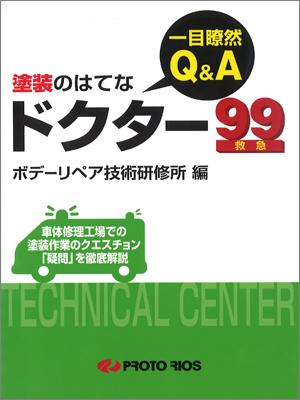 一目瞭然Q&A 塗装のはてな ドクター99